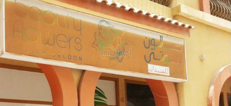 Brazilian Wax In Dubai | Salons And Spas Near Me On Mabel